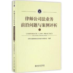 律師公司法業務前沿問題與案例評析①