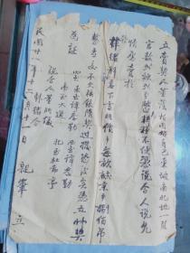 夹9)民国时期 董荫柏亲笔手写《卖地契约文书》,尺寸34*24cm
