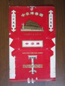 中华牌老烟标(中国烟草工业公司出品)