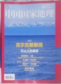 《中国国家地理》2020年3期 (总713期)