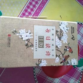 中国诗词大会每日读诗日历