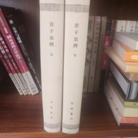 庄子集释/精装/全2册/新编诸子集成