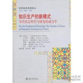 知识生产的新模式 当代社会科学与研究的动力学
