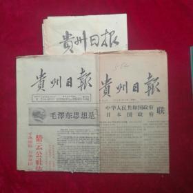 贵州日报(3张)