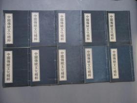 中国传统文化精粹【线装/影印本/全10卷】