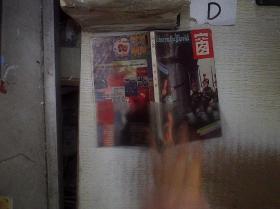 世界之窗   1988 3  。