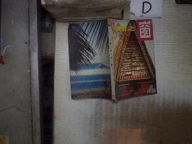 世界之窗   1983  4  。