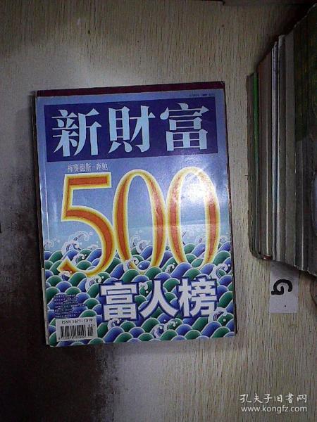 新财富 2009 5.