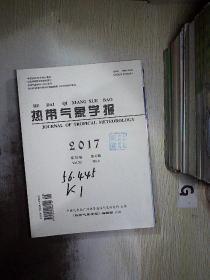 热带气象学报2017 8.
