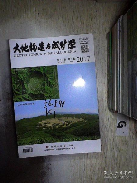 大地构造与成矿学 2017 6 .(第3期).