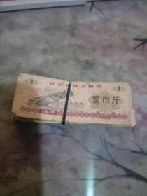辽宁省地方粮票( 1974(壹市斤)