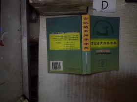 古汉语常用字字典2003年最新修订版 。、