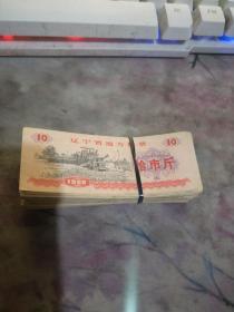 辽宁省地方粮票(拾市斤)