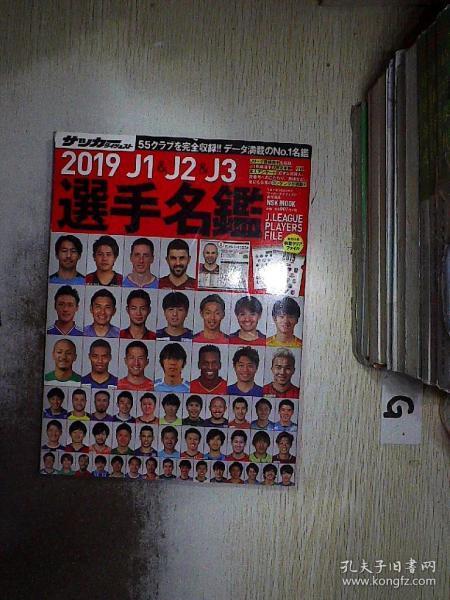 日文书 选手名鉴 2019