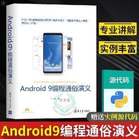 Android9编程通俗演义