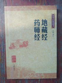 中华经典藏书--地藏经药师经