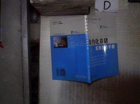 集约化养猪实用技术手册*- 。
