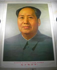 ●全开●文革(1967年)㊣■《四个伟大毛主席像》■--稀少