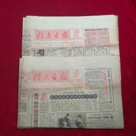 信息日报(2份)