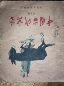 1956年魏金枝编<中国寓言故事>笫五册,朱梅邨绘图,林羲明装帧