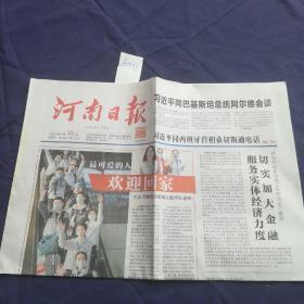 2020.3月18日河南日报