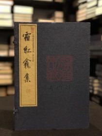 霜红龛集(晋人文存  8开线装  影印本  全一函八册)
