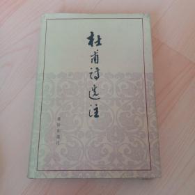 杜甫诗选注 【布面精装】