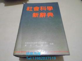 社会科学新辞典(馆藏书).