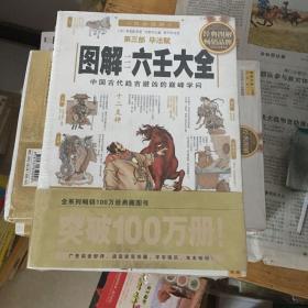 图解六壬大全(第3部):毕法赋(2013白话图解版)