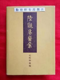 陆观虎医案(共40门704案)精装,1版1印
