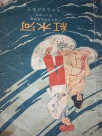 《红水河》【毛震耀 绘图】【1956年一版一印】