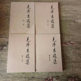 毛泽东选集(1―4卷)