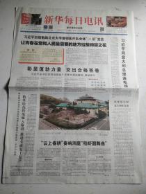 新华每日电讯2020年3月17