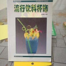 流行饮料杯饰 福建科学技术出版社