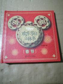 欢乐节日立体书春节