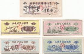 安徽省72年奖励粮票、料票5全(图案精美漂亮)