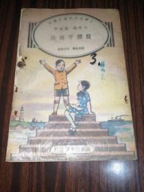 简体字写法  民国小学课本