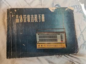 晶体管收音机手册(1973版)