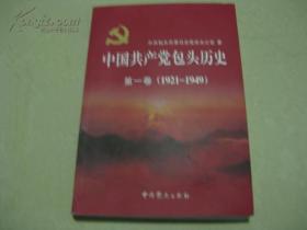 中国共产党包头历史 第一卷(1921——1949)