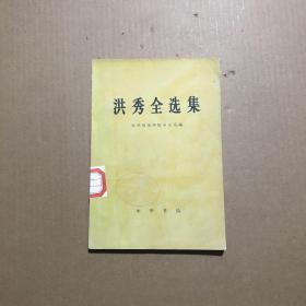 洪秀全选集(馆藏品好76年1版1印)