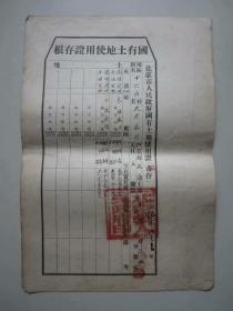 建国初北京市人民政府国有土地使用证存根.北京十六区圆明园安佑宫