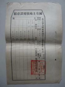 建国初北京市人民政府国有土地使用证存根.北京海淀区老营房.西冉村