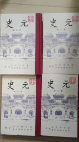 元史 精装 全四册 中华大典 1967初版
