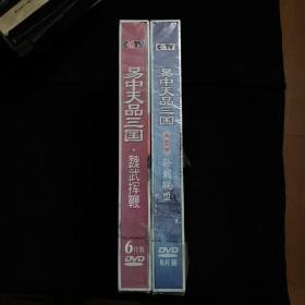 光盘【易中天品三国DVD 魏武挥鞭+孙刘联盟 12碟装 未拆封盒磨损】