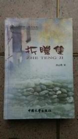 折腾集 (作者签名本)
