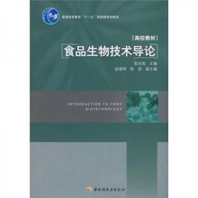 食品生物技术导论/9787501965373