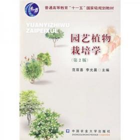 园艺植物栽培学(第2版)9787811172331