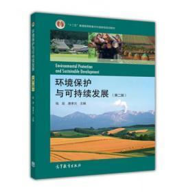 环境保护与可持续发展(第二版)9787040295788
