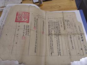 司法史料:1951年松滋县法院毛笔书写判决书  恶霸地主