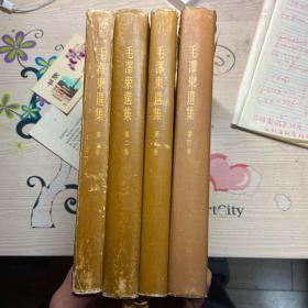 毛泽东选集精装本(1-4){1-3集内有些许字痕1-3级都是55三印第四集是60一版一印)品如图